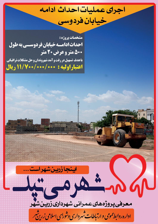 اجرای عملیات احداث ادامه خیابان فردوسی